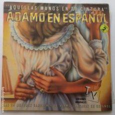Discos de vinilo: ADAMO EN ESPAÑOL AQUELLAS MANOS EN TU CINTURA - DOBLE LP 1981. Lote 208646635
