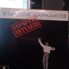 Discos de vinilo: STAVROS XARCHAKOS. COLUMBIA GREECE. Lote 208896068