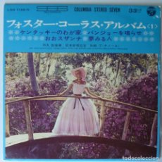 Discos de vinilo: HIROSHI ISHIMARU // JAPAN CHORAL SOCIETY //OH SUSANA+3 //MADE IN JAPAN. Lote 209749332