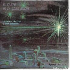 Discos de vinilo: CANTORES DEL REY / TRIO EBENEZER - EL CANTO DE LA GRAN NOCHE - SPIRAL DS-6001 - 1970. Lote 210204247