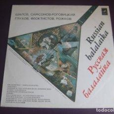 Discos de vinilo: RUSSIAN BALALAIKA - BALALAIKA RUSA LP RUSO - 14 TEMAS FOLK CLASICO RUSIA - SIN USO. Lote 210261835