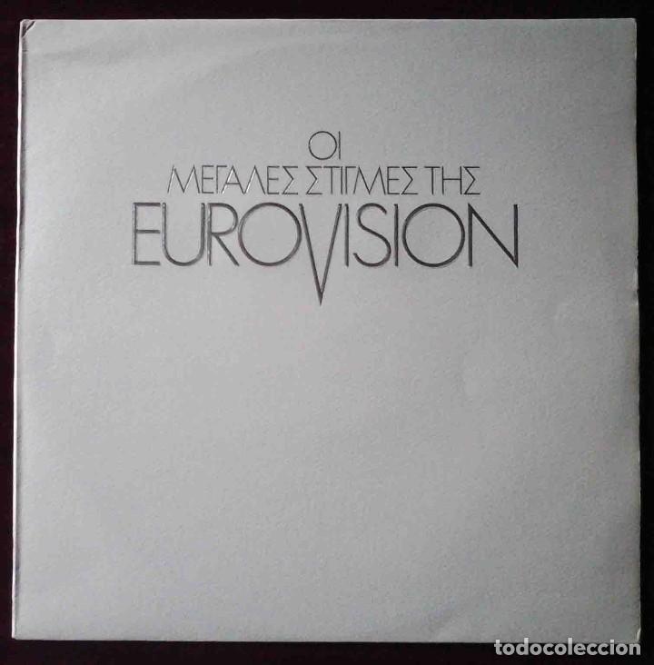 EUROVISIÓN GRANDES MOMENTOS - POLYDOR GRECIA 1994 (Música - Discos - LP Vinilo - Festival de Eurovisión)