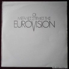 Discos de vinilo: EUROVISIÓN GRANDES MOMENTOS - POLYDOR GRECIA 1994. Lote 210706694
