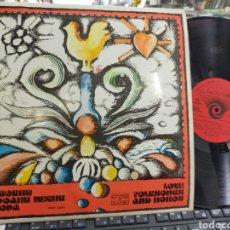 Discos de vinilo: LOVE FOLKSONGS AND HOROS LP LABOR,VIDENOV AND VANGELOV BULGARIA. Lote 210772641