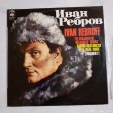 Discos de vinilo: IVAN REBROFF. CANTOS FOLKLORICOS DE LA VIEJA RUSIA. S-630589. ESPAÑA 1972. DISCO VG++. CARÁTULA VG++. Lote 210786149