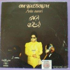 Discos de vinilo: OM KALSOUM - ANTA OUMRI / ERES MI VIDA - LP. EDICIÓN ESPAÑOLA DE 1981. Lote 210830992