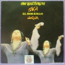 Discos de vinilo: OM KALSOUM - EL HOB KOLLO - LP. EDICIÓN ESPAÑOLA DE 1984. Lote 210831745