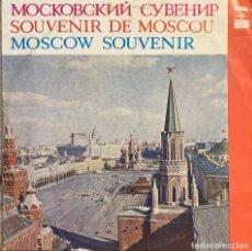 Discos de vinilo: RUSIA .MOSCOW SOUVENIR. MOCKOBCKNN CYBEHNP DOBLE ÁLBUM COMPRADO EN MOSCÚ EN 1975. Lote 210838951