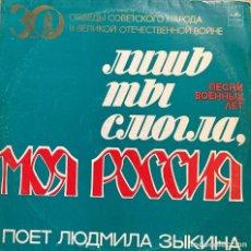 Discos de vinilo: RUSIA. FOLKLORE RUSO. ANWB TBI CMORAA MOR POCCNR . COMPRADO EN MOSCÚ EN 1975. Lote 210841480