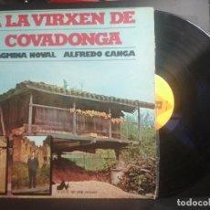 Discos de vinilo: DIAGMINA NOVAL Y ALFREDO CANGA - A LA VIRXEN DE COVADONGA - LP - AÑO 1978 ASTURIAS PEPETO. Lote 210980439