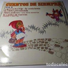 Discos de vinilo: LP - CUENTOS DE SIEMPRE - VOL 5 - CAPERUCITA ETC .. ND - 1023 (VG+ / VG+) SPAIN 1976. Lote 211724210