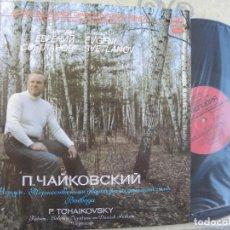 Discos de vinilo: EVGENI SVETLANOV -LP 1988 -EDICION RUSA -BUEN ESTADO. Lote 213818223