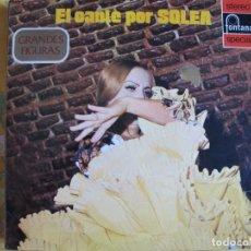 Disques de vinyle: LP - EL CANTE POR SOLEA - VARIOS (VER FOTO ADJUNTA, SPAIN, FONTANA 1973). Lote 215657090