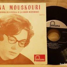 Discos de vinilo: NANA MOUSKOURI - GRAN TRIUNFADORA DE II FESTIVAL DE LA CANCION DEL MEDITERRANEO. Lote 217772315