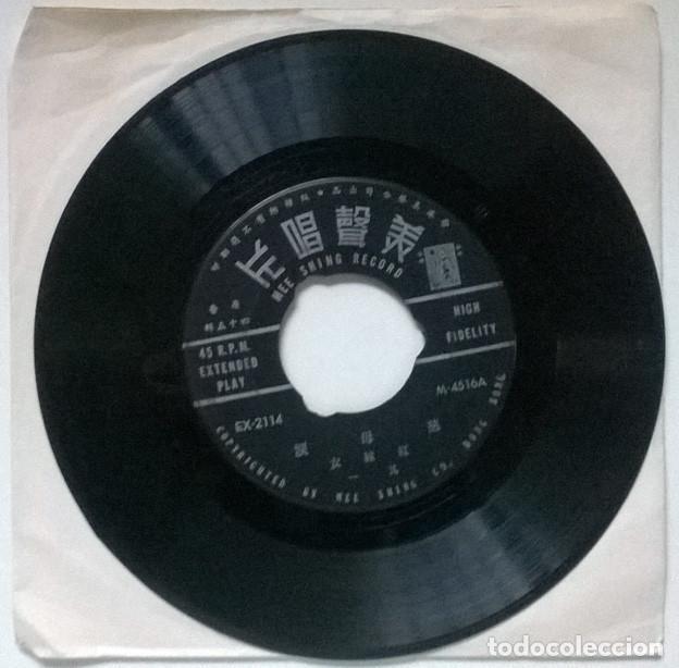 MEE SHING RECORD EX-2114 / M-4516 HONG KONG SINGLE (Música - Discos - Singles Vinilo - Étnicas y Músicas del Mundo)