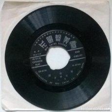 Discos de vinilo: MEE SHING RECORD EX-2114 / M-4516 HONG KONG SINGLE. Lote 218748201