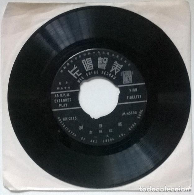 Discos de vinilo: Mee Shing Record EX-2114 / M-4516 Hong Kong single - Foto 2 - 218748201