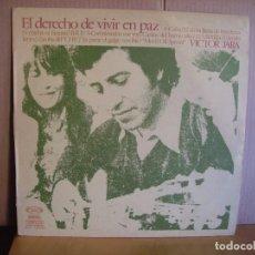 Discos de vinilo: VICTOR JARA ----- EL DERECHO A VIVIR EN PAZ. Lote 218821056