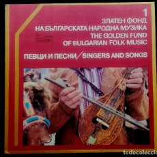 Discos de vinilo: VARIOS - THE GOLDEN FUND OF BULGARIAN FOLK MUSIC - SINGERS AND SONGS 1. Lote 218821936