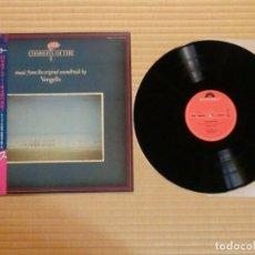 Discos de vinilo: VINILO EDICIÓN JAPONESA BSO CHARIOTS OF FIRE - VANGELIS ( CARROS DE FUEGO ). Lote 218959111