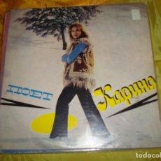 Discos de vinilo: KARINA. LP EDITADO EN RUSIA. 1976. Lote 219213586