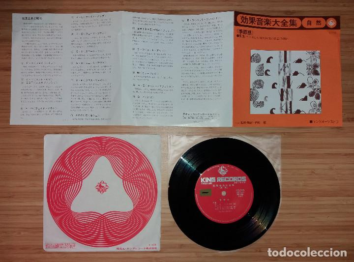 KING ORCHESTRA - 自然 (NATURALEZA) - 7'' [KING RECORDS, 1975] CLASSICAL FOLK (Música - Discos de Vinilo - EPs - Étnicas y Músicas del Mundo)