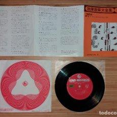 Discos de vinilo: KING ORCHESTRA - 自然 (NATURALEZA) - 7'' [KING RECORDS, 1975]. Lote 219446848