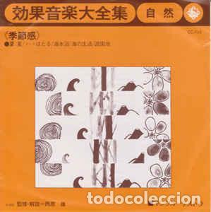 Discos de vinilo: King Orchestra - 自然 (Naturaleza) - 7 [King Records, 1975] Classical Folk - Foto 3 - 219446848