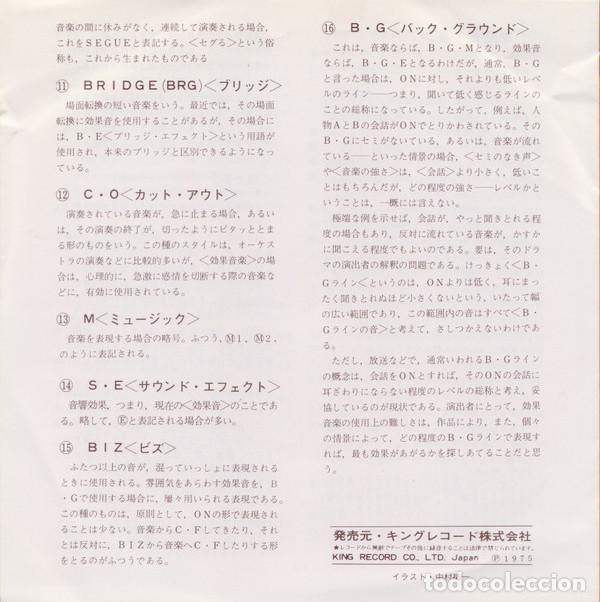 Discos de vinilo: King Orchestra - 自然 (Naturaleza) - 7 [King Records, 1975] Classical Folk - Foto 4 - 219446848