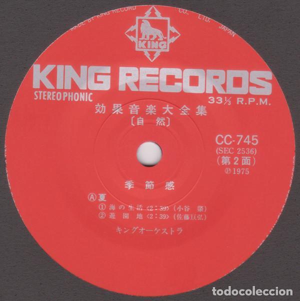 Discos de vinilo: King Orchestra - 自然 (Naturaleza) - 7 [King Records, 1975] Classical Folk - Foto 5 - 219446848