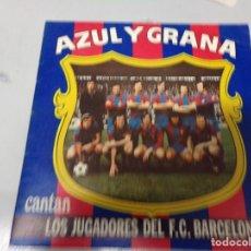 Discos de vinilo: AZUL Y GRANA - LOS JUGADORES DEL F:C BARCELONA. Lote 219977875