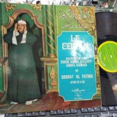 Discos de vinilo: LE CORÁN LP SOURAT AL FATIHA FRANCIA 1975. Lote 221389308