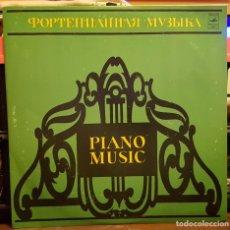 Discos de vinilo: PIANO MUSIC - POPTEIINAHHAR MV3BIKA - MADE IN CCCP. Lote 222395608
