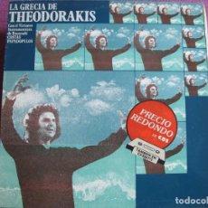 Discos de vinilo: LP - MIKE THEODORAKIS - LA GRECIA DE THEODORAKIS (SPAIN, CBS 1982). Lote 222585212