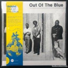 Discos de vinilo: IMANI OUT OF THE BLUE MAD ABOUT EP MAXI DOCE PULGADAS 4 TEMAS PRECINTADO, BOMBA SOUL & JAZZ -FUNK!!. Lote 222624532