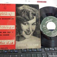 Discos de vinilo: HODA SOLTAN SINGLE LEIH SHAGHELNI EGIPTO. Lote 222778482