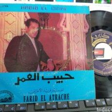 Discos de vinilo: FARID EL ATRACHE SINGLE HABIB EL OMRE LÍBANO. Lote 222785492