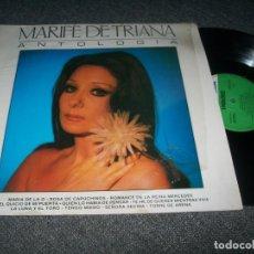 Discos de vinilo: MARIFE DE TRIANA - ANTOLOGIA - LP DE 1986 - NUEVA EDICION - COLUMBIA - BUEN ESTADO. Lote 224111057