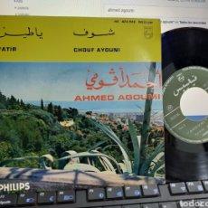 Discos de vinil: AHMED AGOUMI SINGLE YATIR FRANCIA. Lote 224584948