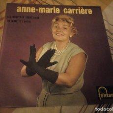 Discos de vinilo: ANNE-MARIE CARRIÈRE – LES NOUVEAUX SÉDUCTEURS, NON-MUSIC, STAGE & SCREEN. Lote 224691743
