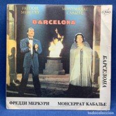 Discos de vinilo: LP - VINILO FREDDIE MERCURY & MONTSERRAT CABALLÉ - BARCELONA - RUSIA - AÑO 1992. Lote 224883548