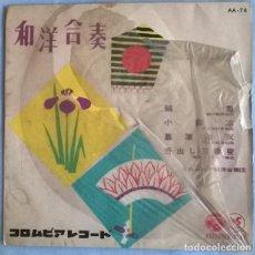 Discos de vinilo: VVAA. GENROKU HANAMIODORI/ ECHIGO JISHI/ KANJINCHO/ CHIDORINOKYOKU. COLUMBIA, JAPAN 1963 EP. Lote 226691490