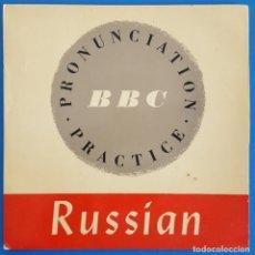 Discos de vinilo: FLEXI-DISC / PRONUNCIATION PRACTICE RUSSIAN, BBC. Lote 227926430