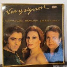 Discos de vinilo: ROCIO JURADO MANOLO SANLUCAR JUAN PEÑA EL LEBRIJANO - VEN Y SIGUEME - LP DISCO VINILO. Lote 227984735