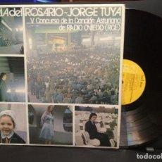Discos de vinilo: MARIA DEL ROSARIO + JORGE TUYA-V CONCURSO DE LA CANCION ASTURIANA LP 79 ASTURIAS PEPETO. Lote 231749490