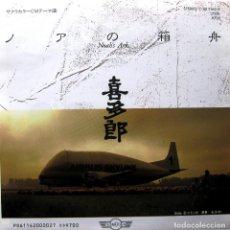 Discos de vinilo: KITARO - NOAH'S ARK - SINGLE SOUND DESIGN RECORDS 1983 JAPAN (EDICIÓN JAPONESA) BPY. Lote 233691945