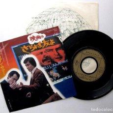 Discos de vinilo: RYUDO UZAKI - FAREWELL, MOVIE FRIEND: INDIAN SUMMER - SINGLE KITTY RECORDS 1979 JAPAN BPY. Lote 233844395