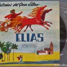 Discos de vinilo: SINGLE. ELIAS. HISTORIAS DEL GRAN LIBRO. Lote 234577545