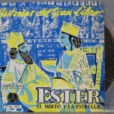 Discos de vinilo: SINGLE. ESTER. HISTORIAS DEL GRAN LIBRO. Lote 234577740