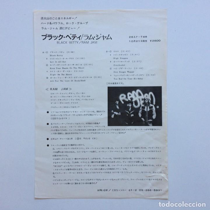 Discos de vinilo: Ram Jam – Ram Jam Japan,1977 Epic - Foto 4 - 234829965
